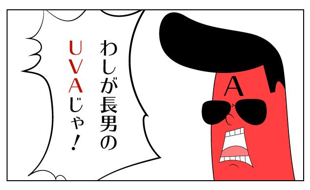 わしが長男のUV-Aじゃ!